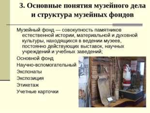 3. Основные понятия музейного дела и структура музейных фондов Музейный фонд
