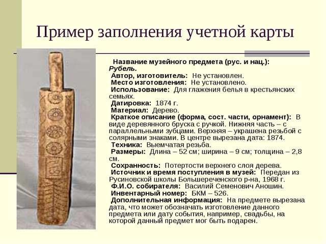 Пример заполнения учетной карты  Название музейного предмета (рус. и нац.):...