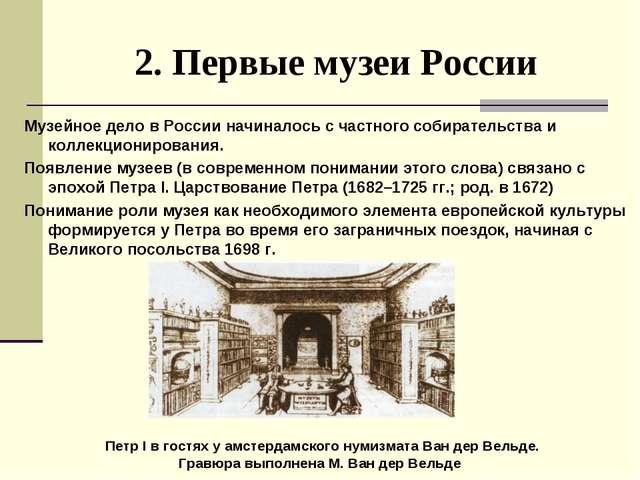 2. Первые музеи России Музейное дело в России начиналось с частного собирател...