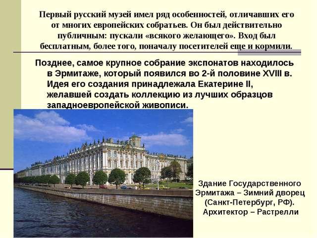 Первый русский музей имел ряд особенностей, отличавших его от многих европейс...
