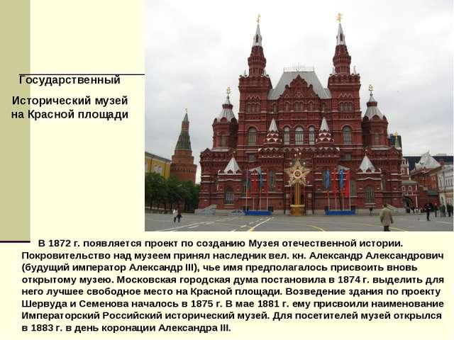 В 1872 г. появляется проект по созданию Музея отечественной истории. Покрови...