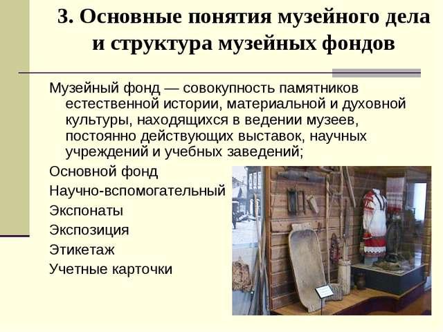 3. Основные понятия музейного дела и структура музейных фондов Музейный фонд...