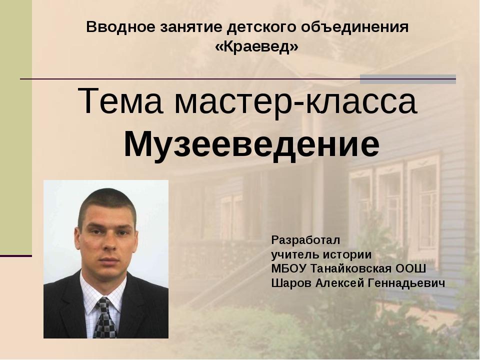 Вводное занятие детского объединения «Краевед» Тема мастер-класса Музееведени...