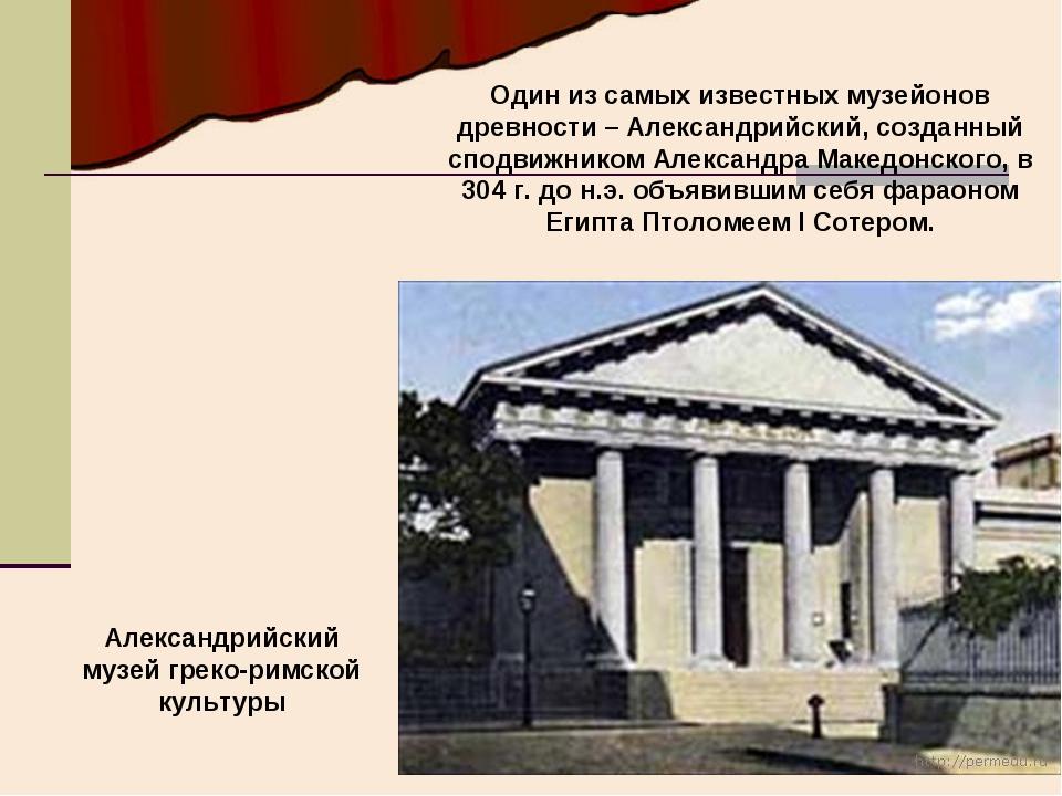 Один из самых известных музейонов древности – Александрийский, созданный спод...