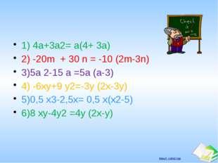 1) 4а+3а2= а(4+ 3а) 2) -20m + 30 n = -10 (2m-3n) 3)5а 2-15 а =5а (а-3) 4) -6х