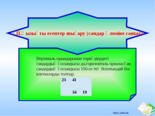ҮІІ.Қызықты есептер шығару (сандар әлеміне саяхат) Вертикаль орындарынан тор