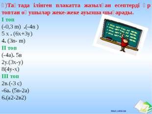 ә)Тақтада ілінген плакатта жазылған есептерді әр топтан оқушылар жеке-жеке ау