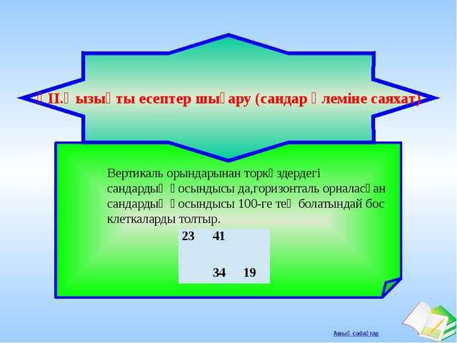 ҮІІ.Қызықты есептер шығару (сандар әлеміне саяхат) Вертикаль орындарынан тор...