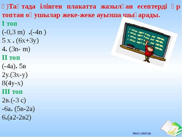 ә)Тақтада ілінген плакатта жазылған есептерді әр топтан оқушылар жеке-жеке ау...