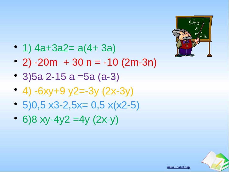 1) 4а+3а2= а(4+ 3а) 2) -20m + 30 n = -10 (2m-3n) 3)5а 2-15 а =5а (а-3) 4) -6х...