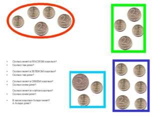 Сколько монет в КРАСНОМ кошельке? Сколько там денег? Сколько монет в ЗЕЛЕНОМ