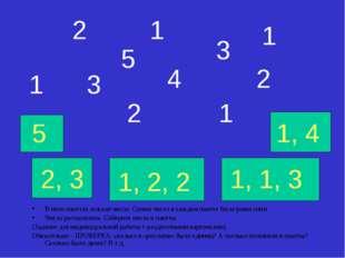 В пяти пакетах лежали числа. Сумма чисел в каждом пакете была равна пяти. Чис