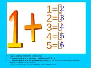 Будем к единице прибавлять разные числа. Сколько получится, если к единице пр