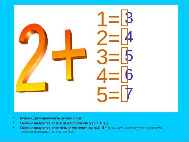 Будем к двум прибавлять разные числа. Сколько получится, если к двум прибавит...