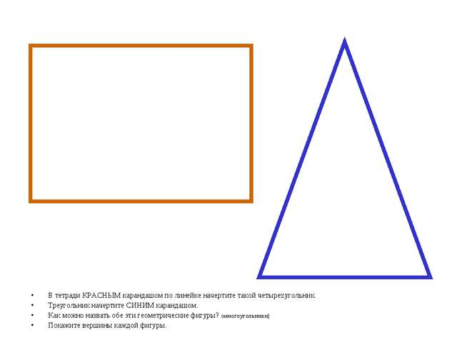 В тетради КРАСНЫМ карандашом по линейке начертите такой четырехугольник. Треу...