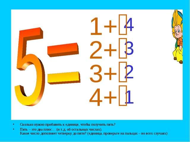 Сколько нужно прибавить к единице, чтобы получить пять? Пять – это два плюс…...
