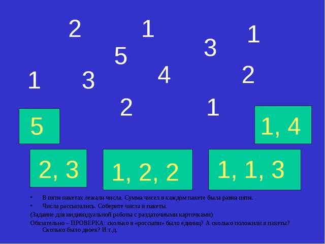 В пяти пакетах лежали числа. Сумма чисел в каждом пакете была равна пяти. Чис...