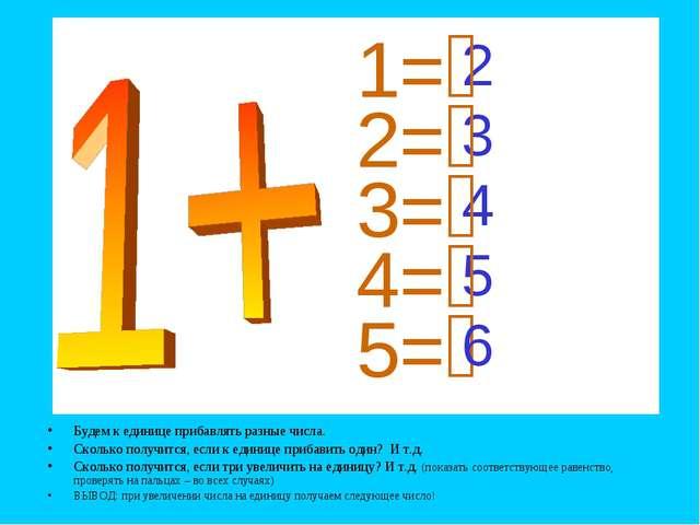Будем к единице прибавлять разные числа. Сколько получится, если к единице пр...