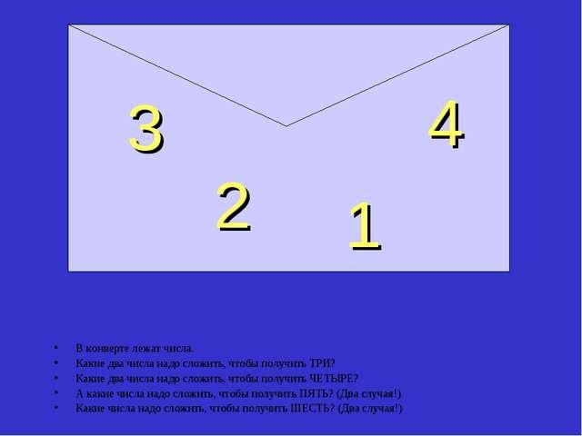 В конверте лежат числа. Какие два числа надо сложить, чтобы получить ТРИ? Как...