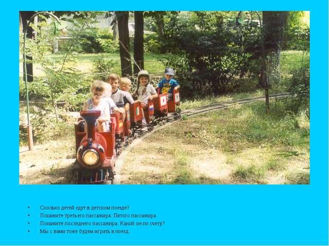 Сколько детей едут в детском поезде? Покажите третьего пассажира. Пятого пасс...
