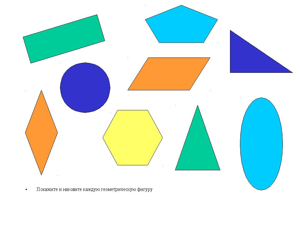 Покажите и назовите каждую геометрическую фигуру