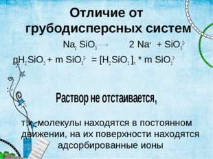 Отличие от грубодисперсных систем Na2 SiO3 2 Na+ + SiO32- nН2 SiO3 + m SiO32-