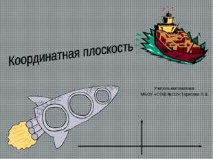 Учитель математики МБОУ «СОШ №!12»:Тарасова Л.В.