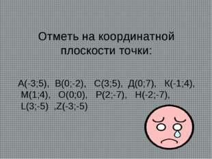 Отметь на координатной плоскости точки: А(-3;5), В(0;-2), С(3;5), Д(0;7), К(-