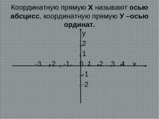 Координатную прямую х называют осью абсцисс, координатную прямую У –осью орди