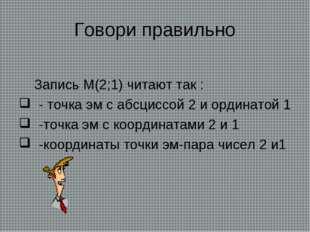 Говори правильно Запись М(2;1) читают так : - точка эм с абсциссой 2 и ордина