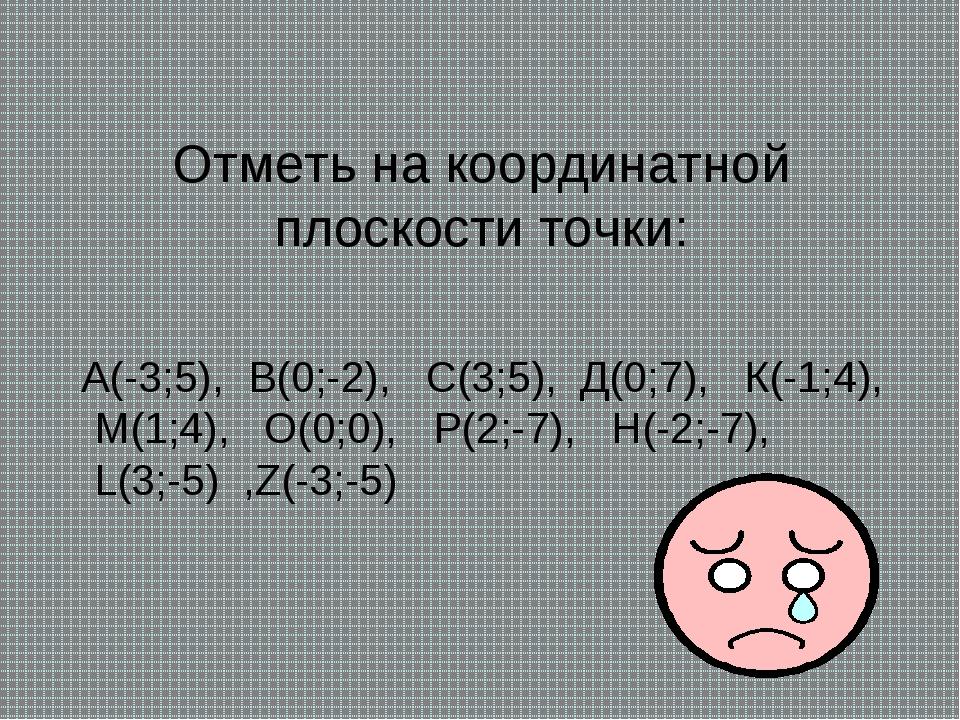 Отметь на координатной плоскости точки: А(-3;5), В(0;-2), С(3;5), Д(0;7), К(-...