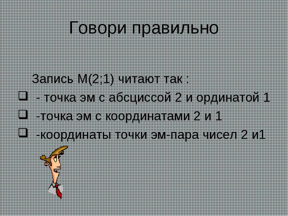 Говори правильно Запись М(2;1) читают так : - точка эм с абсциссой 2 и ордина...