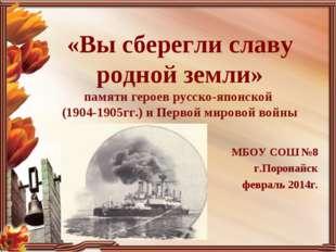 «Вы сберегли славу родной земли» памяти героев русско-японской (1904-1905гг.)