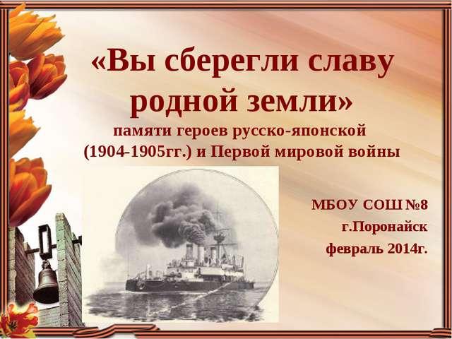 «Вы сберегли славу родной земли» памяти героев русско-японской (1904-1905гг.)...
