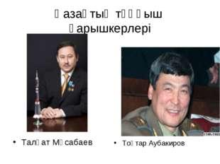 Қазақтың тұңғыш ғарышкерлері Талғат Мұсабаев Тоқтар Аубакиров