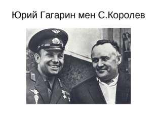 Юрий Гагарин мен С.Королев