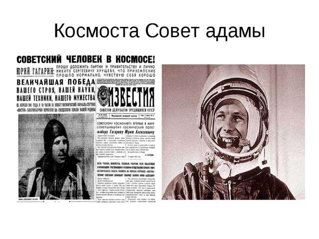 Космоста Совет адамы