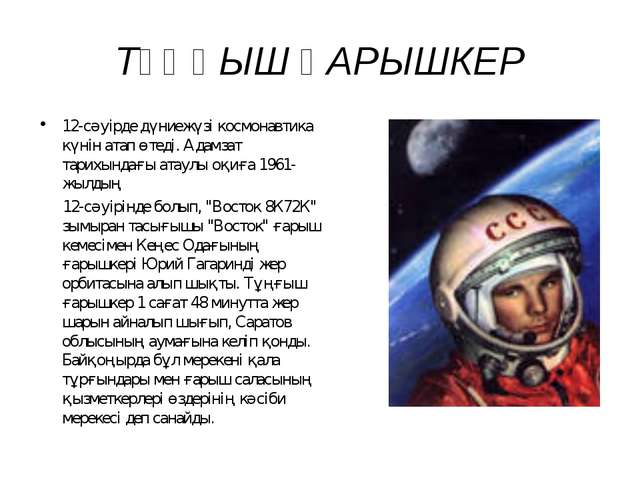 ТҰҢҒЫШ ҒАРЫШКЕР 12-сәуірде дүниежүзі космонавтика күнін атап өтеді. Адамзат т...