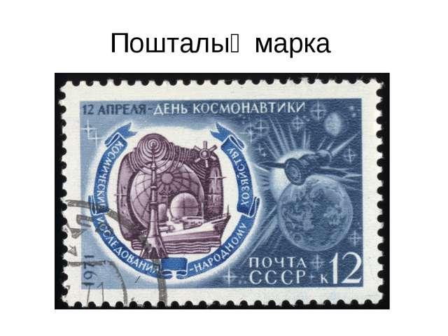 Пошталық марка