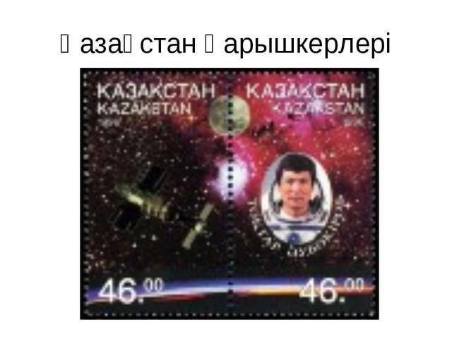 Қазақстан Ғарышкерлері