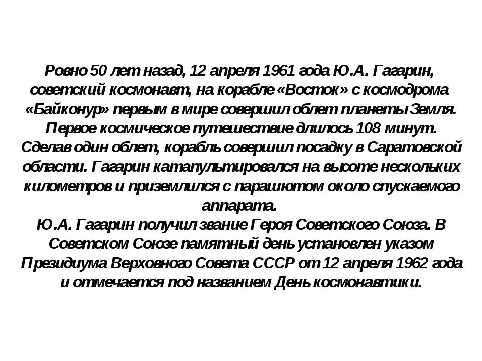Ровно 50 лет назад, 12 апреля 1961 года Ю.А. Гагарин, советский космонавт, на...