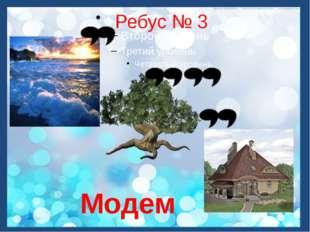 Ребус № 3 Модем