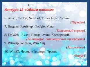 Конкурс 12 «Одним словом» 6. Аriа1, Сalibri, Symbol, Times New Roman. (Шрифт)