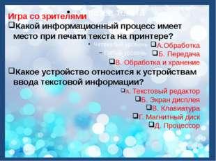 Игра со зрителями Какой информационный процесс имеет место при печати текста