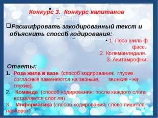 Конкурс 3. Конкурс капитанов Расшифровать закодированный текст и объяснить с