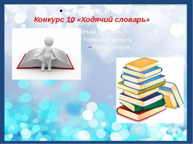Конкурс 10 «Ходячий словарь»