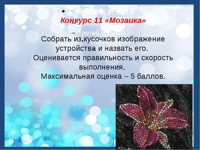 Конкурс 11 «Мозаика» Собрать из кусочков изображение устройства и назвать его...