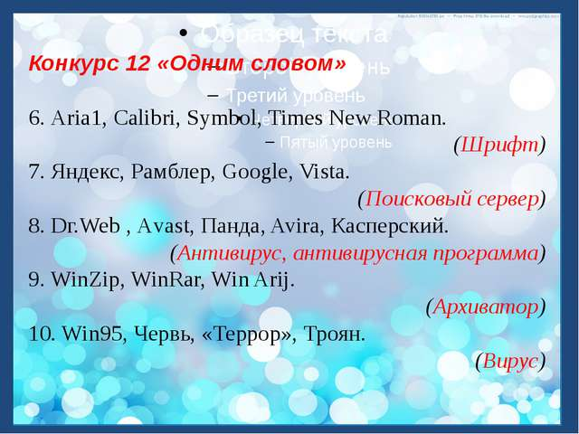 Конкурс 12 «Одним словом» 6. Аriа1, Сalibri, Symbol, Times New Roman. (Шрифт)...