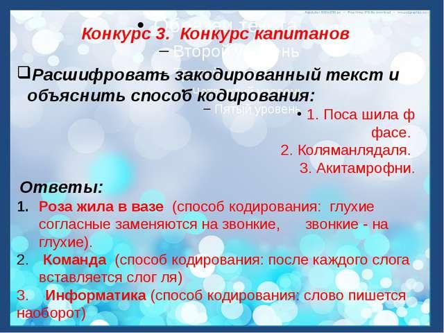 Конкурс 3. Конкурс капитанов Расшифровать закодированный текст и объяснить с...