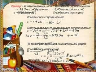 Пример: Неразветвленная цепь с активным сопротивлением r=3,2 Ом и индуктивным